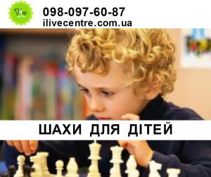 дитяча школа гри в шахи