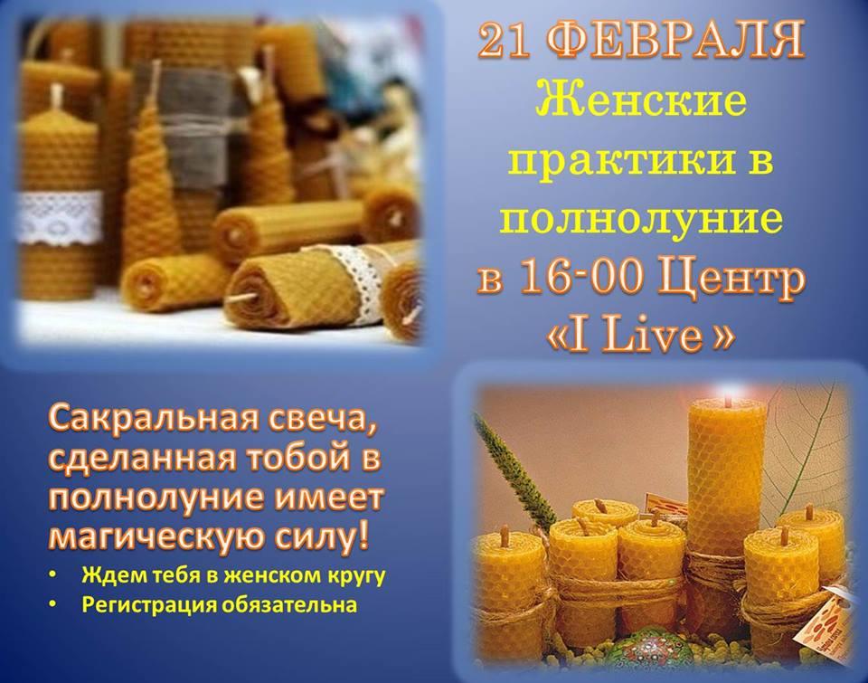 Женские славянские практики