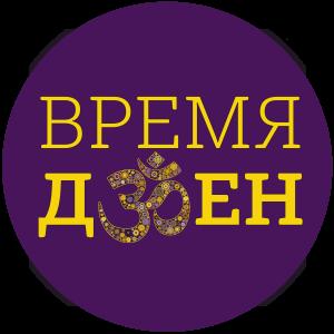 Время Дзен лого