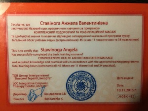 Массажист Анжела Ставинога. Сертификат