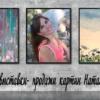 28 февраля Открытие выставки-продажи картин Наталии Ваннье