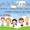 24 февраля встреча для детей и родителей
