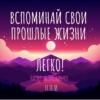 11/11/2018 ВСПОМИНАЙ СВОИ ПРОШЛЫЕ ЖИЗНИ ЛЕГКО!